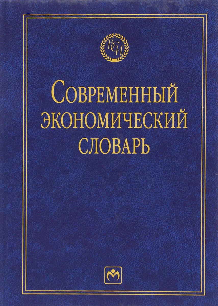 Б. А. Райзберг, Л. Ш. Лозовский, Е. Б. Старобудцева Современный экономический словарь
