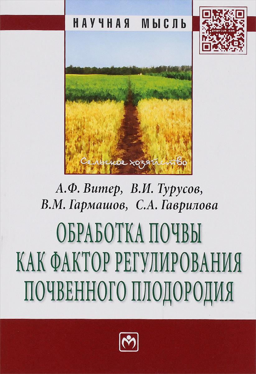 А. Ф. Витер, В. И. Турусов, В. М. Гармашов, С. А. Гаврилова Обработка почвы как фактор регулирования почвенного плодородия