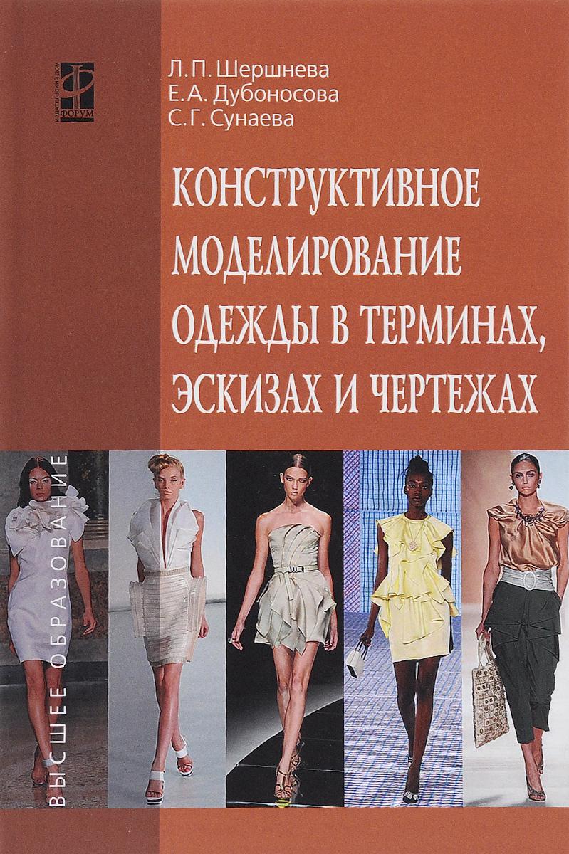 Конструктивное моделирование одежды в терминах, эскизах и чертежах. Учебное пособие