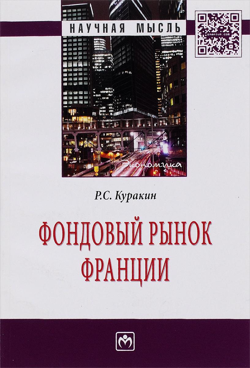 Р. С. Куракин Фондовый рынок Франции
