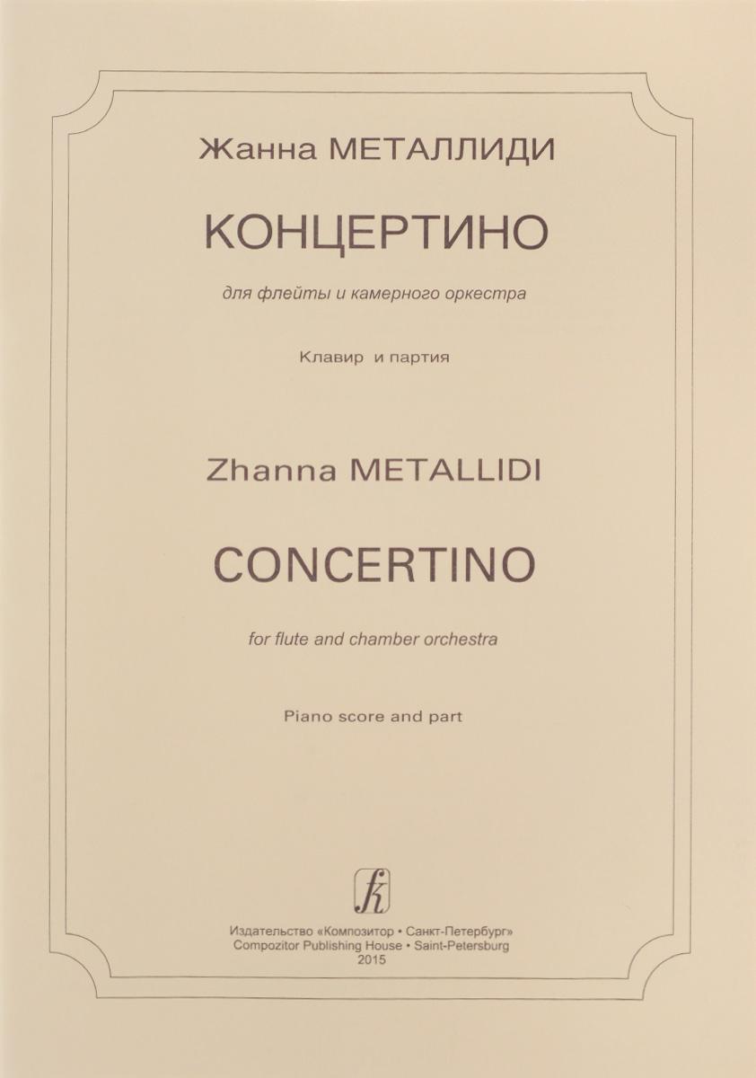 Жанна Металлиди Жанна Металлиди. Концертино для флейты и камерного оркестра. Клавир и партия концерт камерного оркестра прима