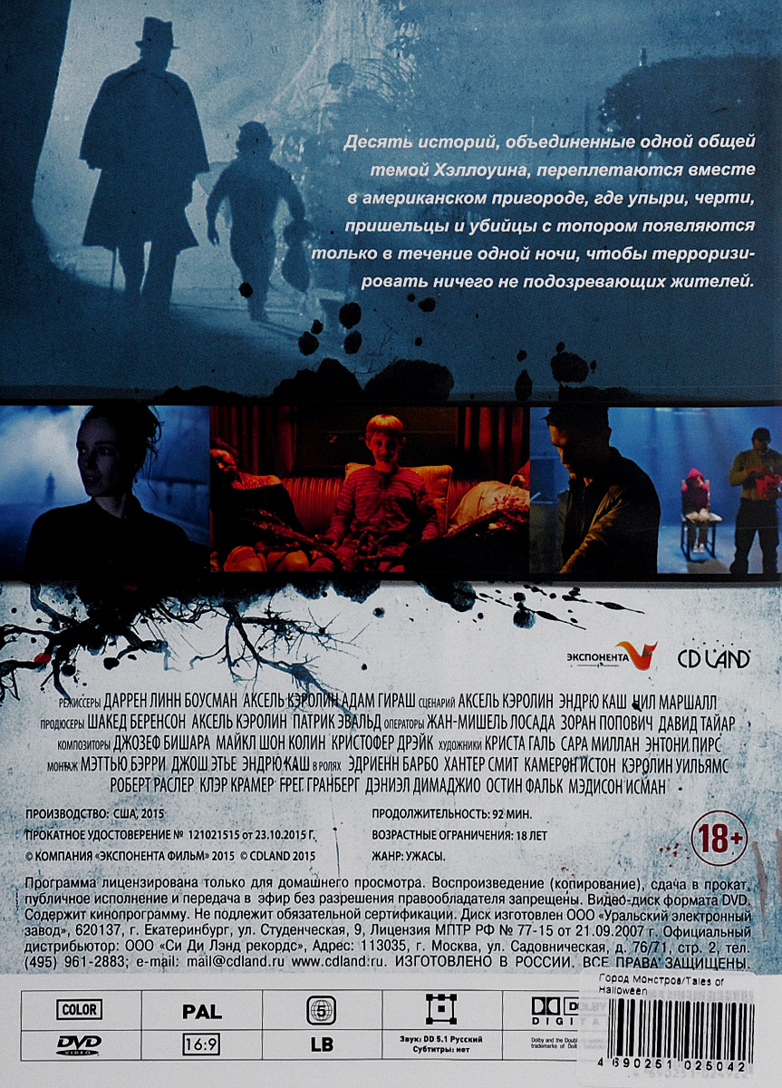 Город монстров Epic Pictures Group,Film Entertainment Services
