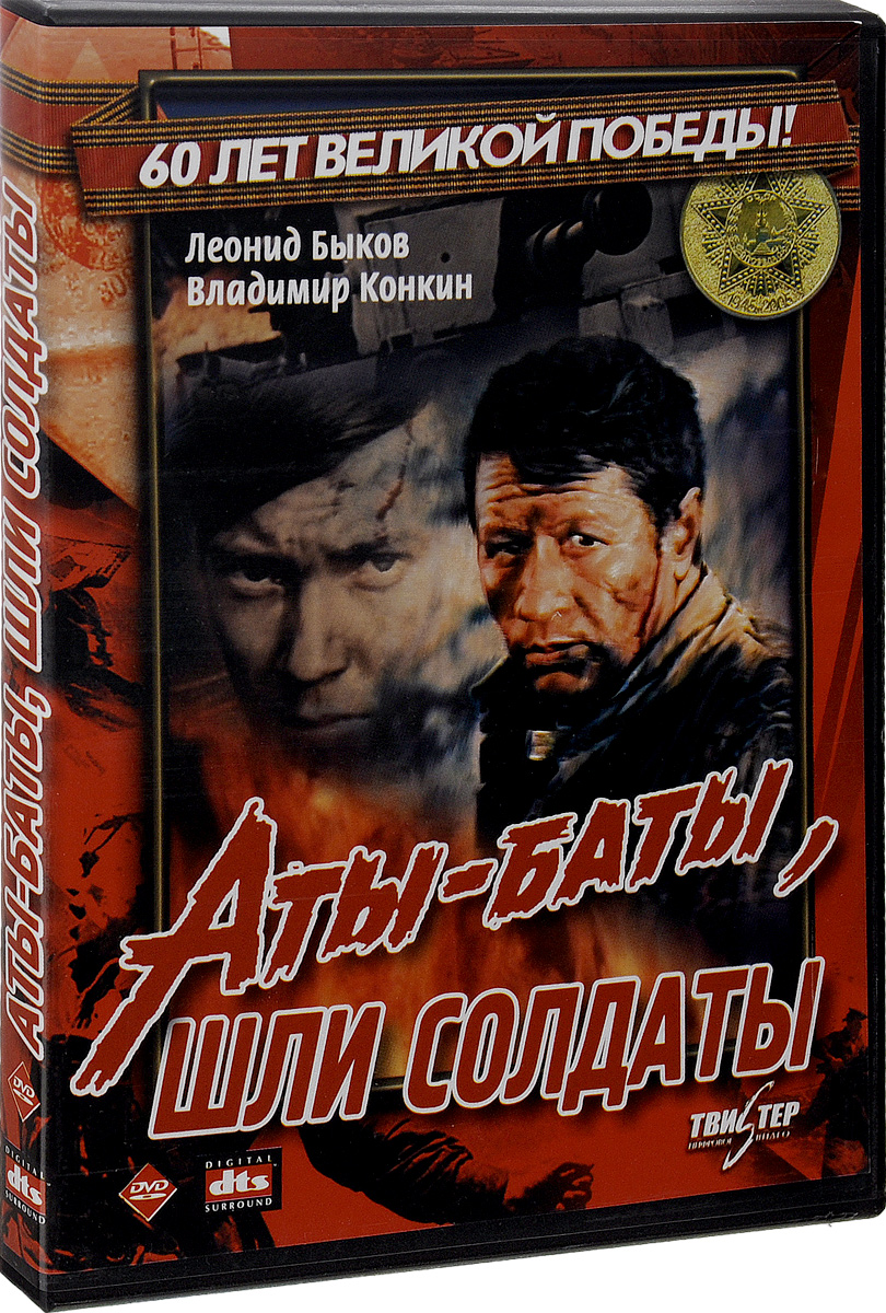 Аты - баты, шли солдаты... идо нетаниягу последний бой йони