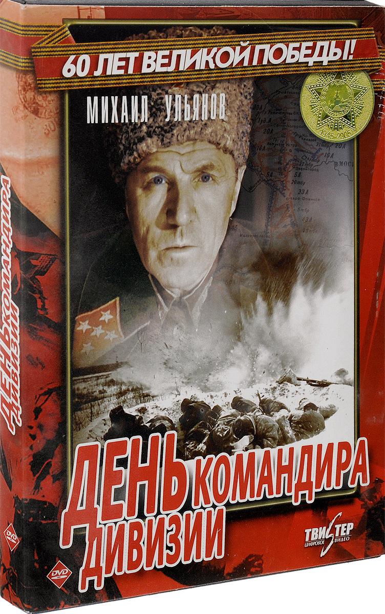 День командира дивизии йорам канюк эксодус одиссея командира
