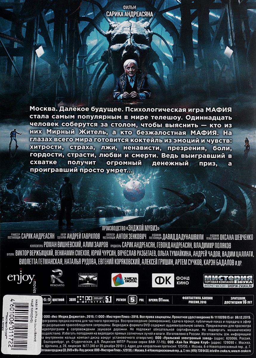 Мафия:  Игра на выживание Enjoy Movies,Renovatio Entertainment
