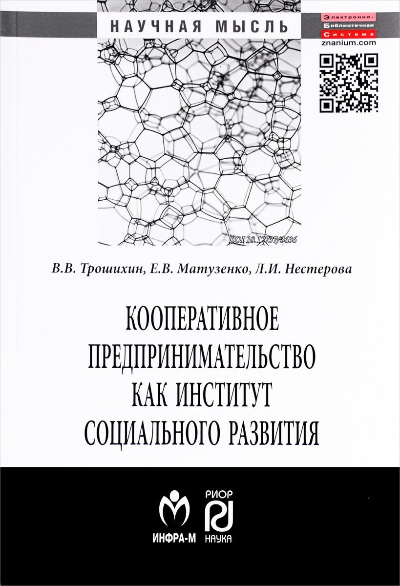 Кооперативное предпринимательство как институт социального развития. В. В. Трошихин, Е. В. Матузенко, Л. И. Нестерова