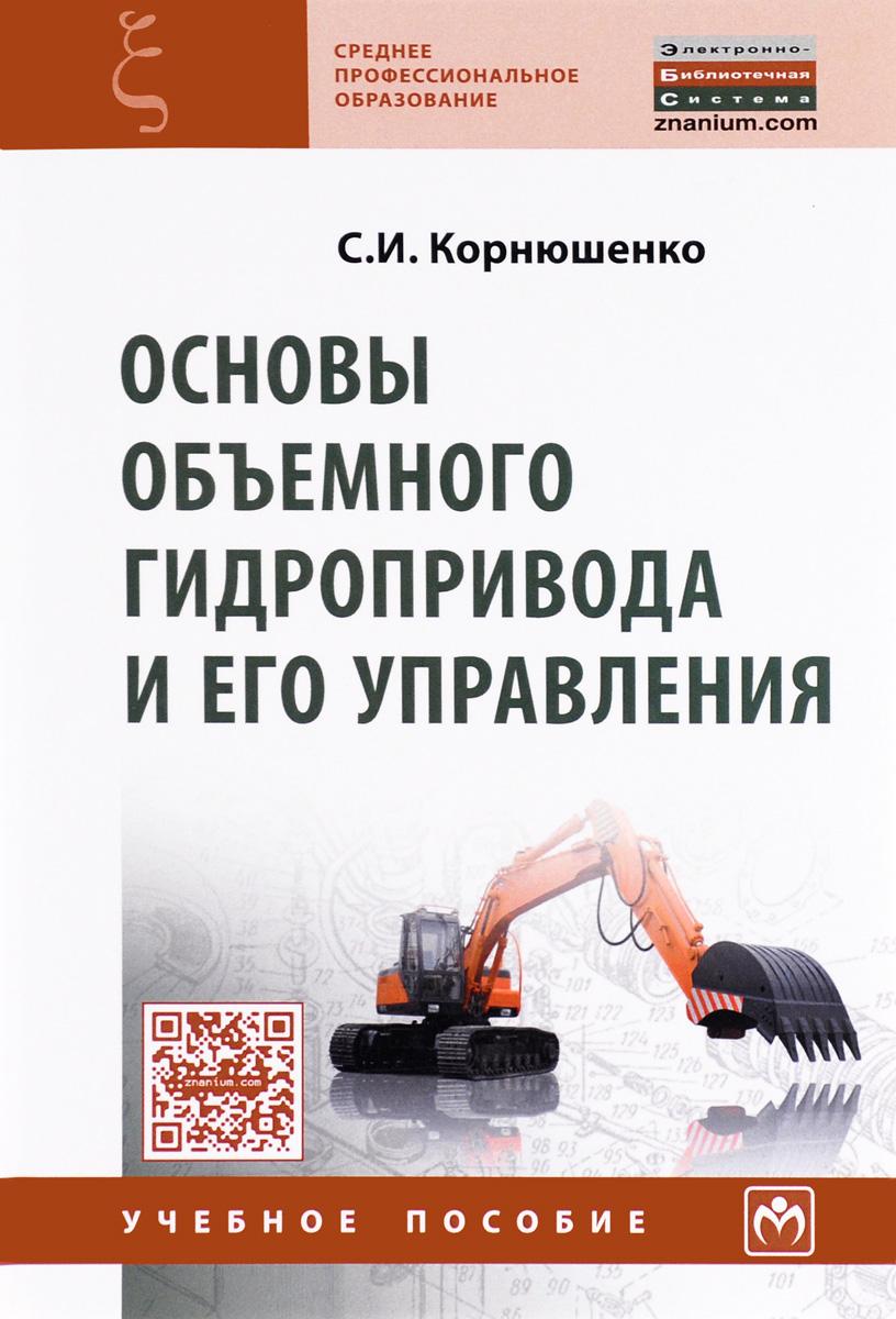 Основы объемного гидропривода и его управления. Учебное пособие