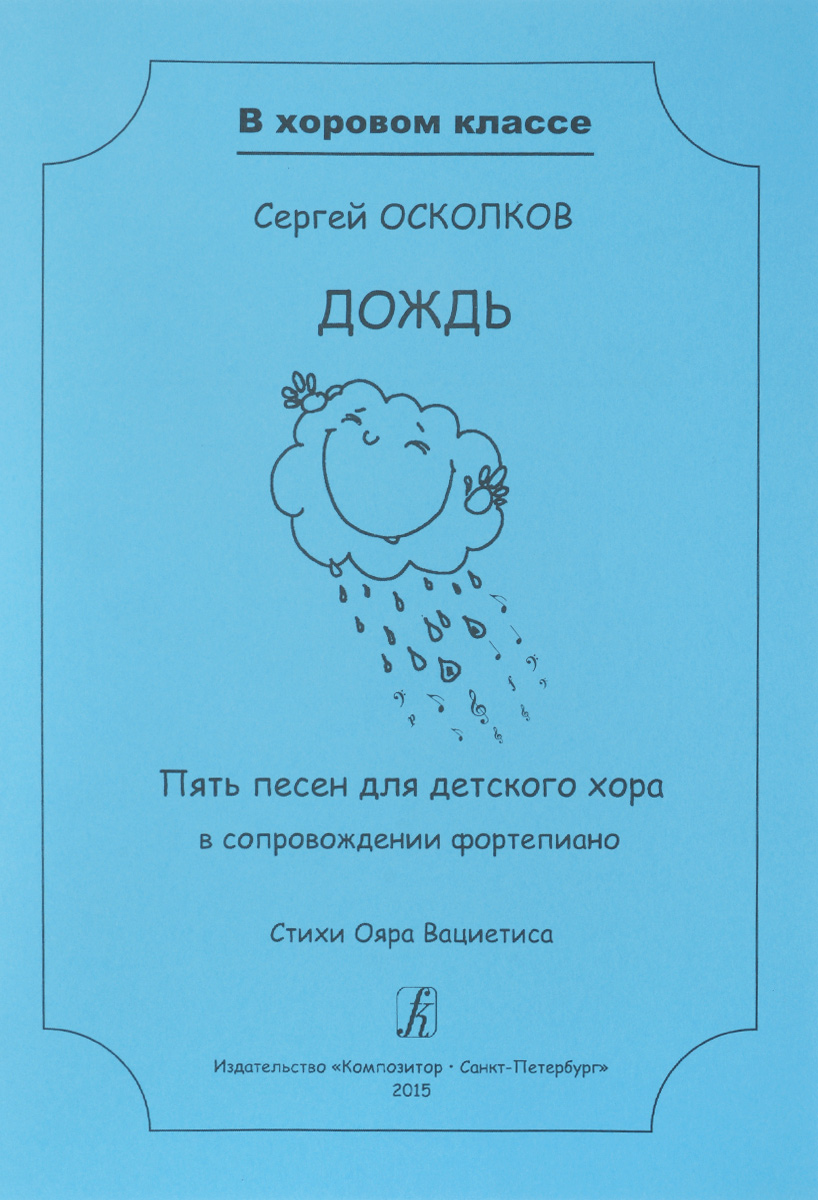 Дождь. Пять песен для детского хора в сопровождении фортепиано. Учебное пособие