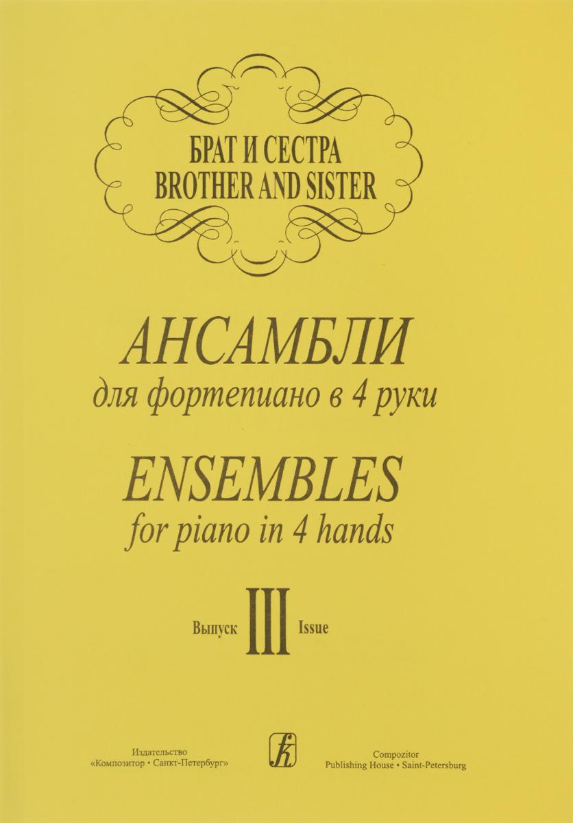 Ансамбли для фортепиано в 4 руки. Выпуск 3 балет щелкунчик