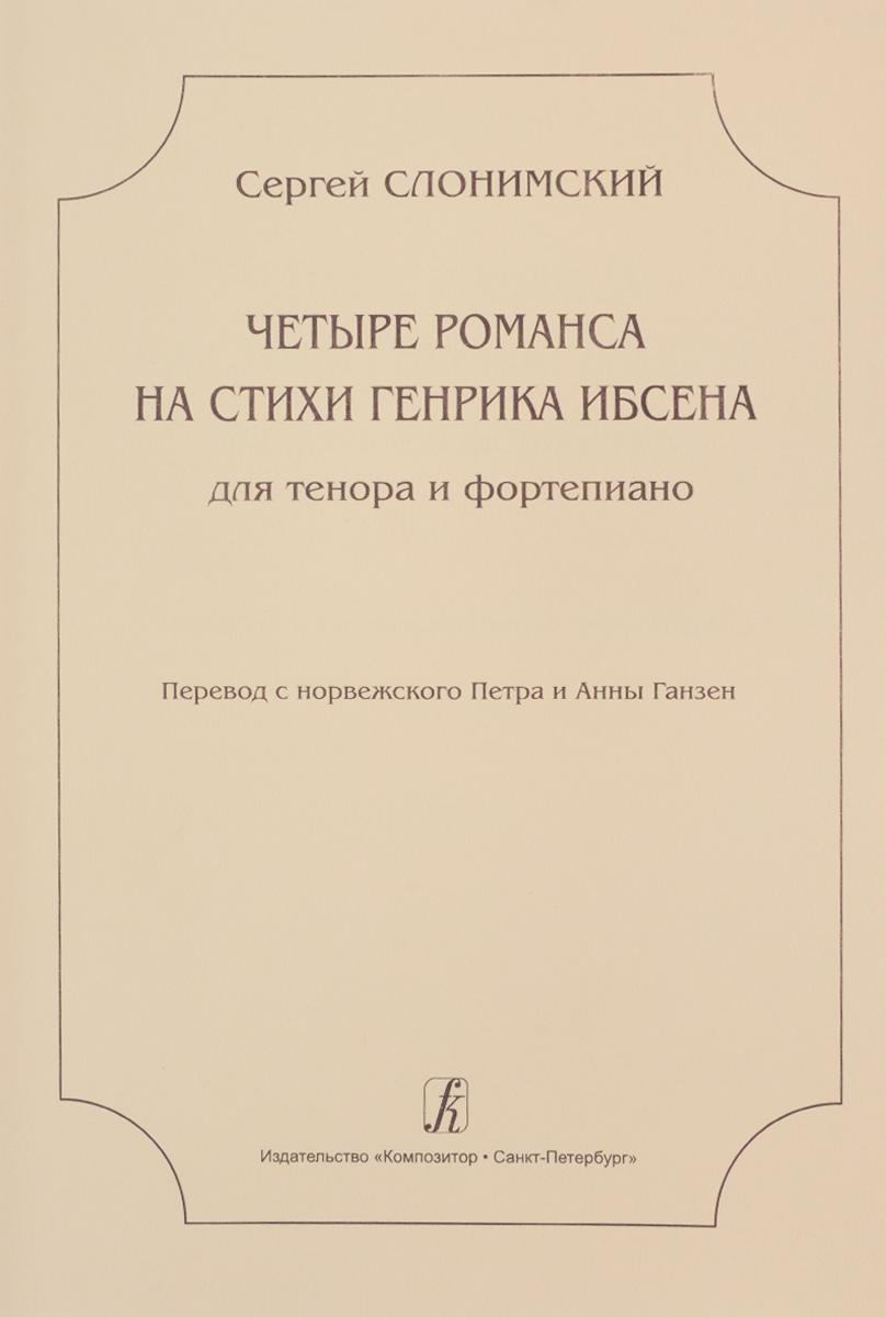 Сергей Слонимский. Четыре романса на стихи Генрика Ибсена. Для тенора и фортепиано