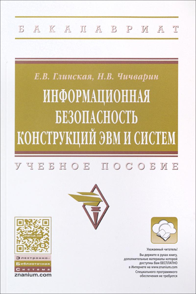 Е. В. Глинская, Н. В. Чичварин Информационная безопасность конструкций ЭВМ и систем. Учебное пособие