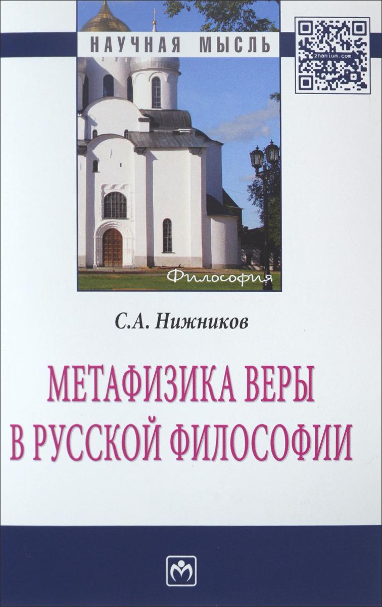 С. А. Нижников Метафизика веры в русской философии