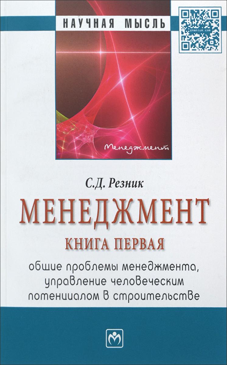 С. Д. Резник Менеджмент. Книга 1. Общие проблемы менеджмента, управление человеческим потенциалом в строительстве