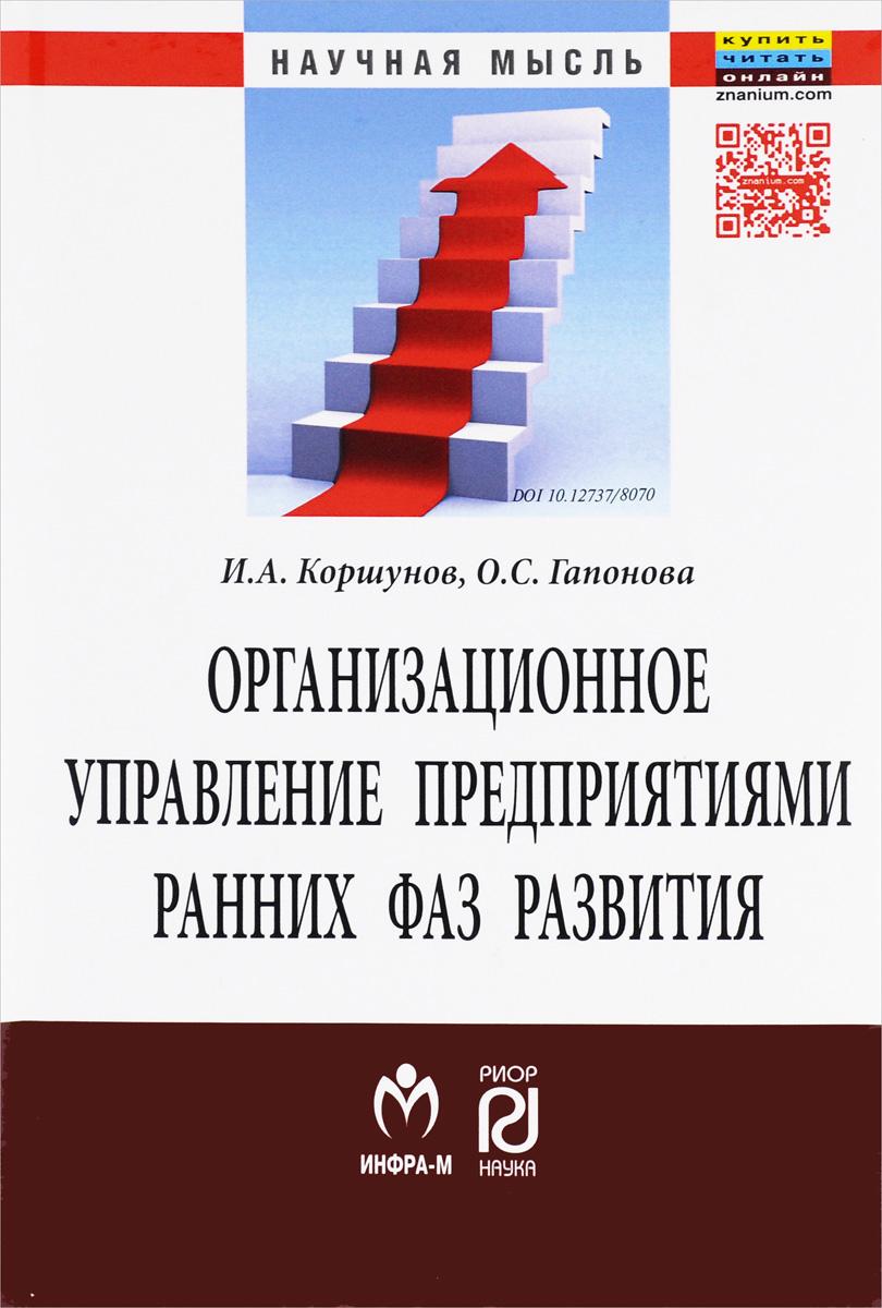 Организационное управление предприятий ранних фаз развития