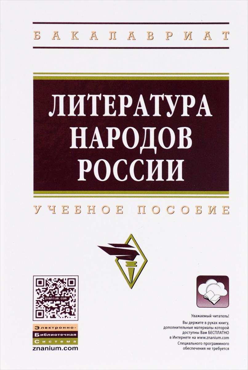 Литература народов России. Учебное пособие
