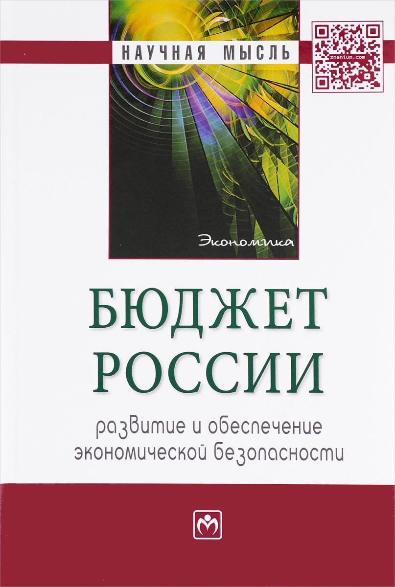 Бюджет России. Развитие и обеспечение экономической безопасности