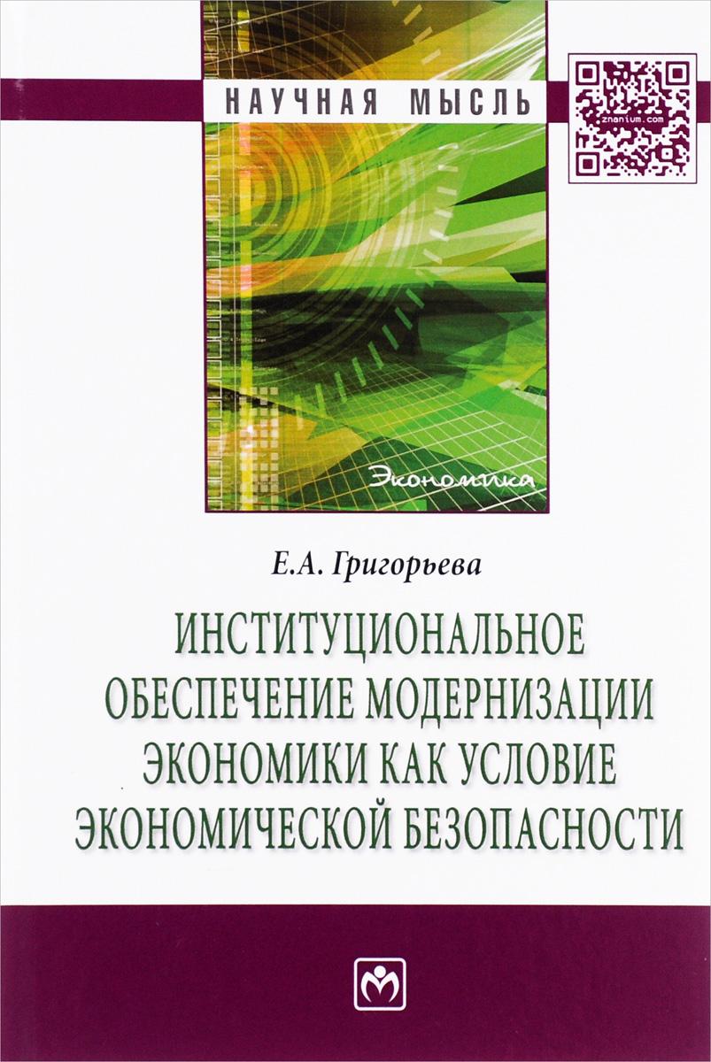 Институциональное обеспечение модернизации экономики как условие экономической безопасности