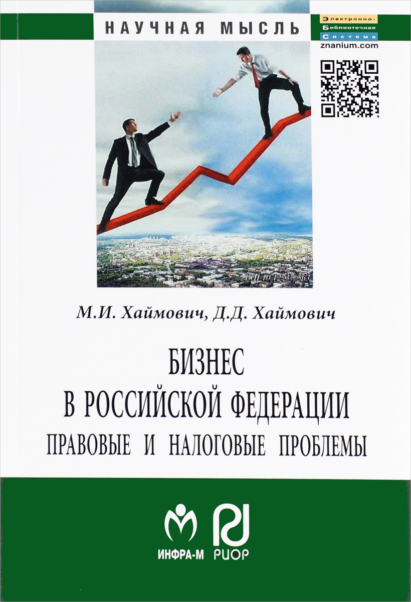 М. И. Хаймович, Д. Д. Хаймович Бизнес в Российской Федерации. Правовые и налоговые проблемы как спасти свой бизнес руководство к действию для мелких и средних предпринимателей