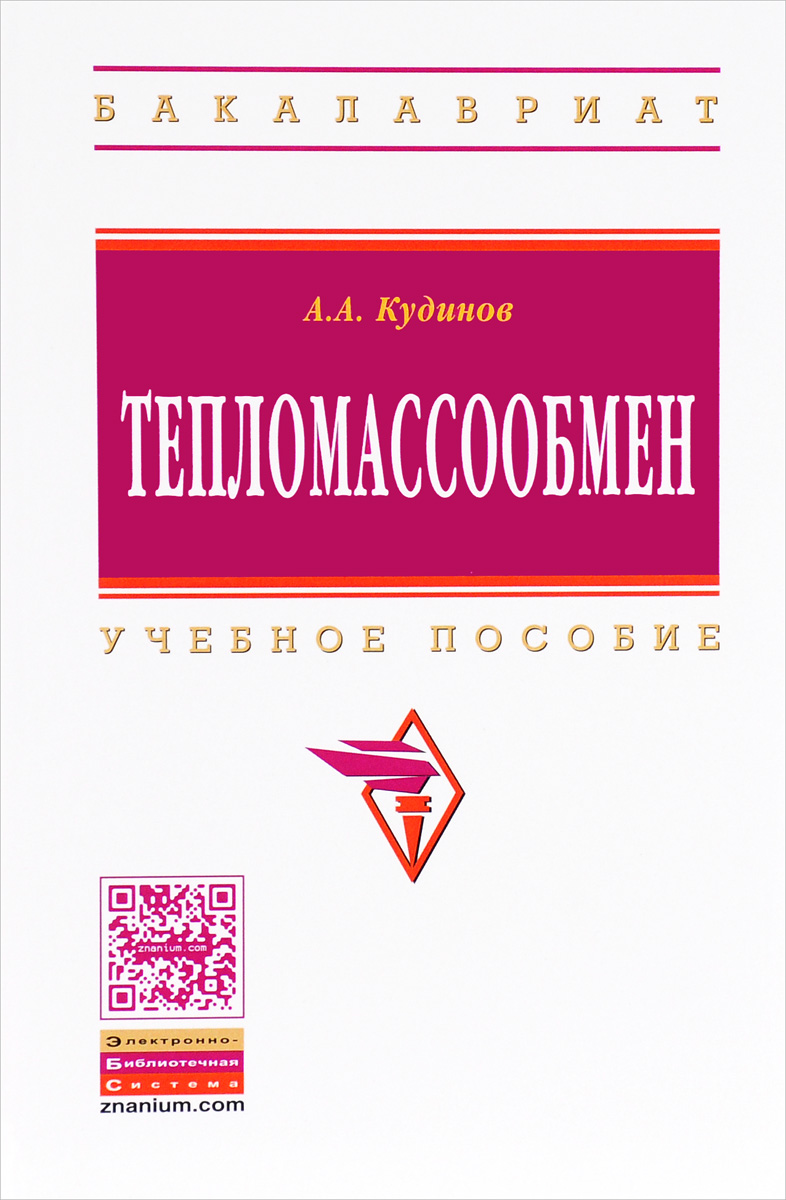 А. А. Кудинов Тепломассообмен. Учебное пособие о ануфриенко техническая термодинамика и тепломассообмен