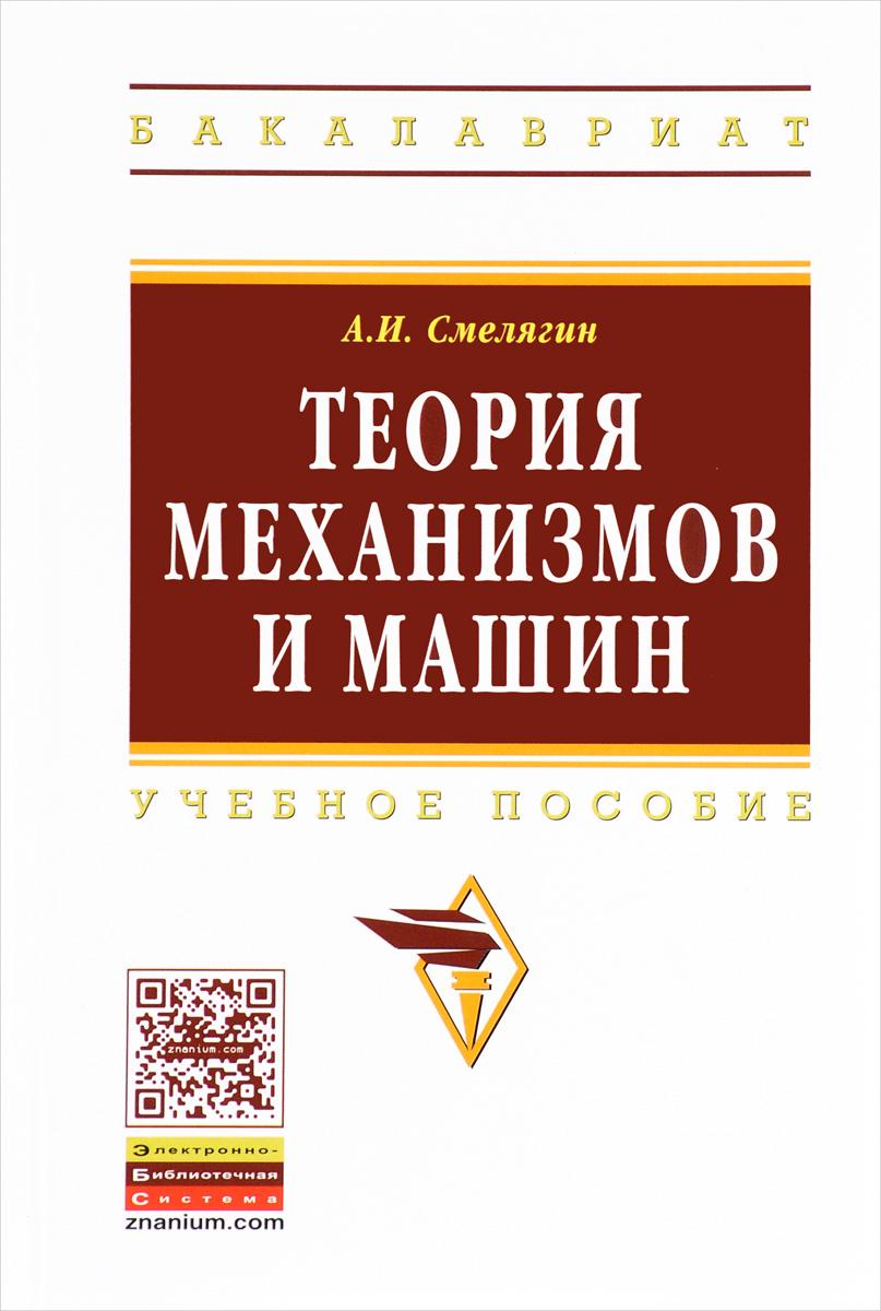 А. И. Смелягин Теория механизмов и машин. Учебное пособие