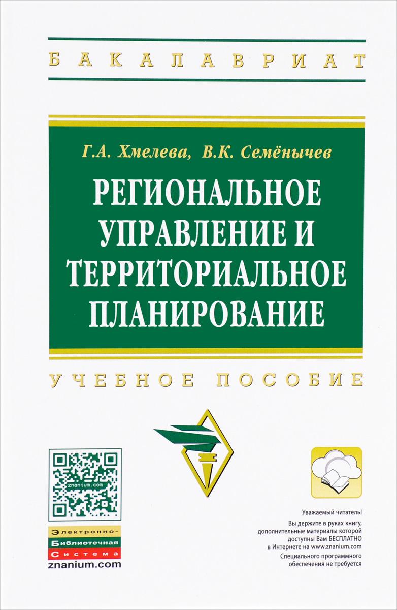 Региональное управление и территориальное планирование. Учебное пособие