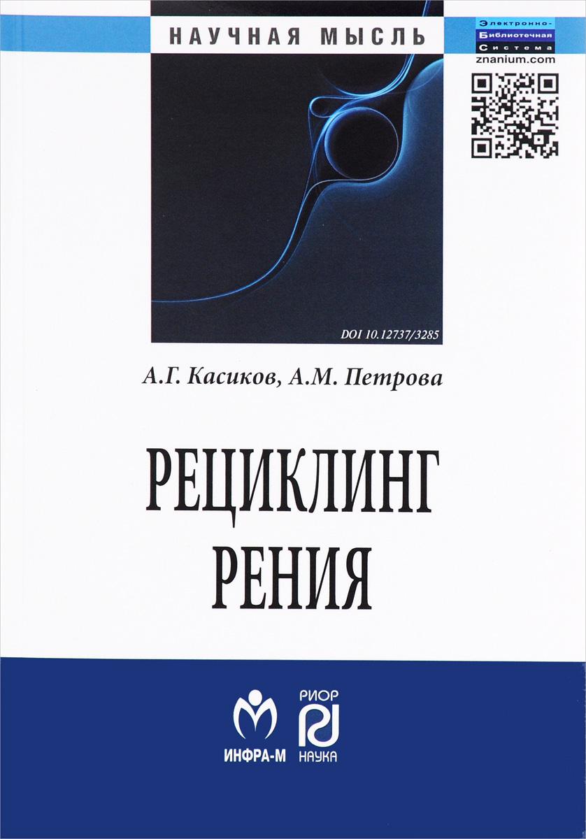 А. Г. Касиков, А. М. Петрова Рециклинг рения сергей иванов технология рециклинга отходов металлургических производств