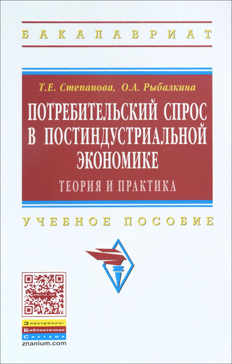 Потребительский спрос в постиндустриальной экономике (теория и практика). Учебное пособие