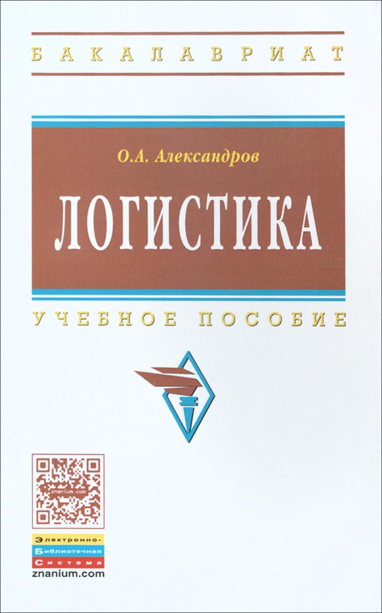 О. А. Александров Логистика. Учебное пособие
