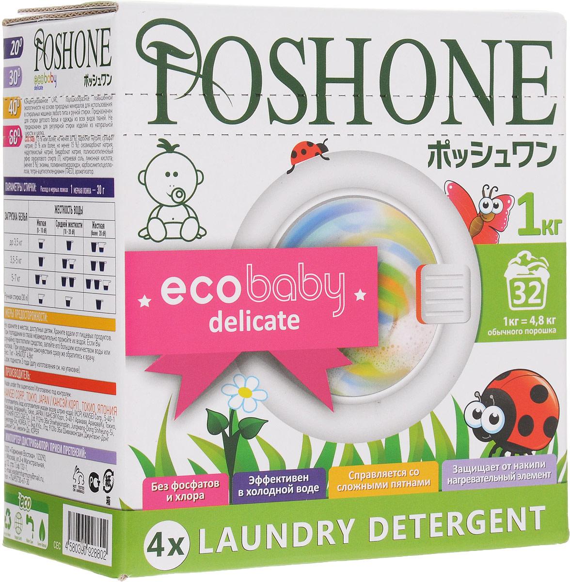 Порошок стиральный Posh One Ecobaby Delicate, для детской одежды и деликатных тканей, 1 кг928802Стиральный порошок Posh One Ecobaby Delicate предназначен для стирки детского белья и деликатных тканей в стиральных машинах любого типа и для ручной стирки.Особенности порошка:Не имеет в своем составе фосфаты, оптические отбеливатели, формальдегиды и хлор.Не раздражает кожу.Биоразлагаем более чем на 99%.Не оставляет следов на белье.Не токсичен.Содержит биоферменты и активный кислород-активатор TAED.Защищает нагревательный элемент стиральной машины от накипи.Эффективен в холодной воде.Легко справляется со сложными пятнами.Состав: (15% или более, но менее 30%) карбонат натрия, сульфат натрия, (5% или более, но менее 15%) сесвикарбонат натрия, надуглекислый натрий, бикарбонат натрия, полиоксиэтиленовый эфир лаурилового спирта (7), натриевая соль, карбоксиметилцеллюлоза, тетра-ацетилэтилендиамин (TAED), ароматизатор.Товар сертифицирован. Не предназначен для регулярной стирки изделий из натуральной шерсти и шелка.