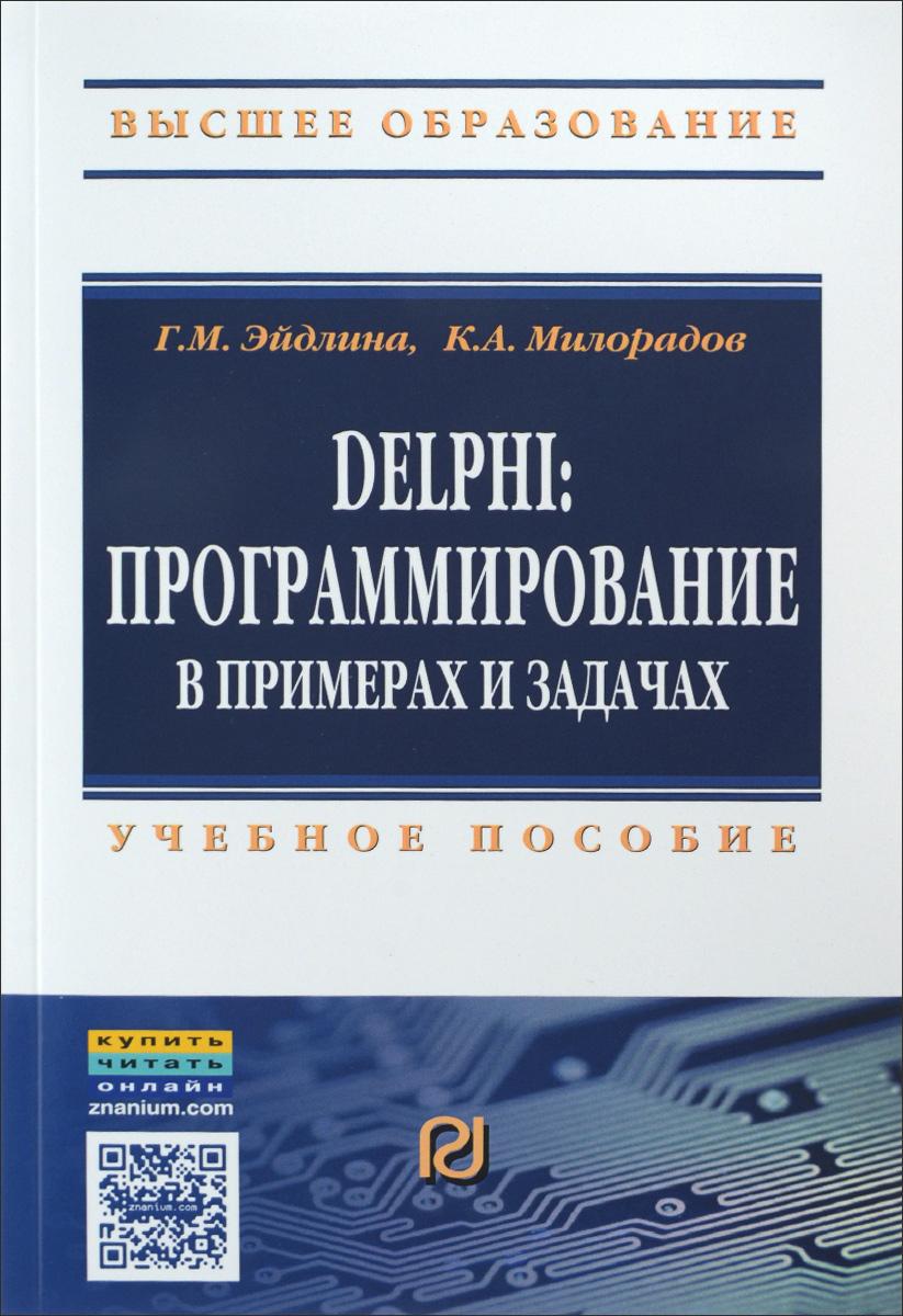 Delphi. Программирование в примерах и задачах. Учебное пособие