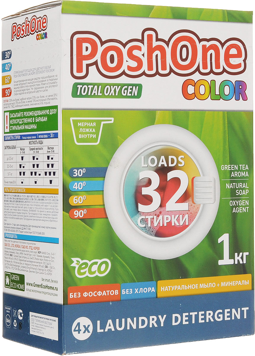 Порошок стиральный Posh One Color, для цветного белья, 1 кг920042Posh One Color - ультраконцентрированный порошок повышенной экологичности на основе натурального мыла. Предназначен для цветного белья в стиральных машинах любого типа и для ручной стирки. Особенности порошка: Не имеет в своем составе фосфаты, оптические отбеливатели, формальдегиды ихлор. Не раздражает кожу. Биоразлагаем более чем на 99%. Не оставляет следов на белье. Не токсичен. Содержит биоферменты и активный кислород-активатор TAED. Защищает нагревательный элемент стиральной машины от накипи. Эффективен в холодной воде. Легко справляется со сложными пятнами. Состав: (15% или более, но менее 30%) карбонат натрия, (15% или более, но не менее 30%) натуральное мыло, (5% или более, но менее 15%) кислородный отбеливатель, ТАЕД, комбинация энзимов, лимонная кислота, отдушка.Товар сертифицирован.