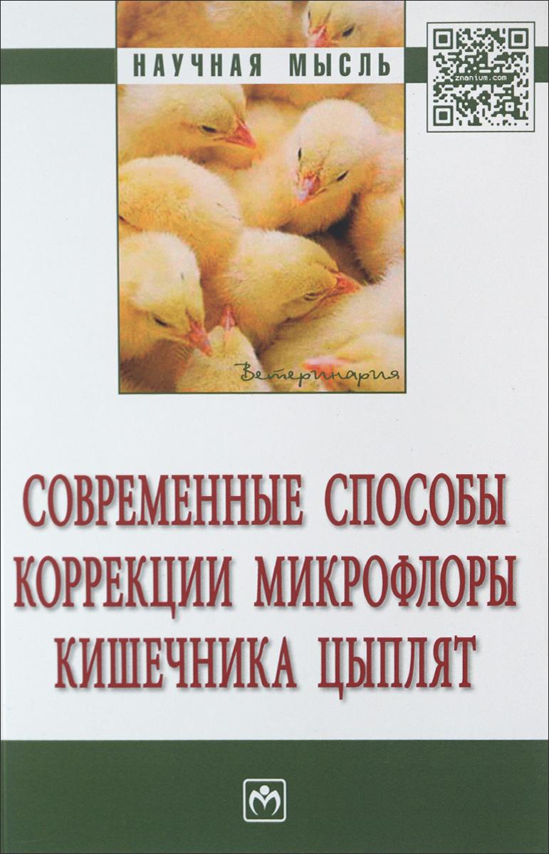 В. Н. Кисленко, Е. В. Тарабанова, И. Ю. Клемешова, З. Н. Алексеева, В. А. Реймер Современные способы коррекции микрофлоры кишечника цыплят