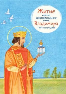 Житие святого равноапостольного князя Владимира в пересказе для детей. Т. Л. Веронин