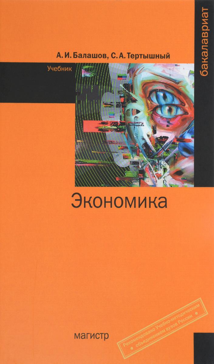 А. И. Балашов, С. А. Тертышный Экономика. Учебник попков в а коржуев а в теория и практика высшего образования учебник
