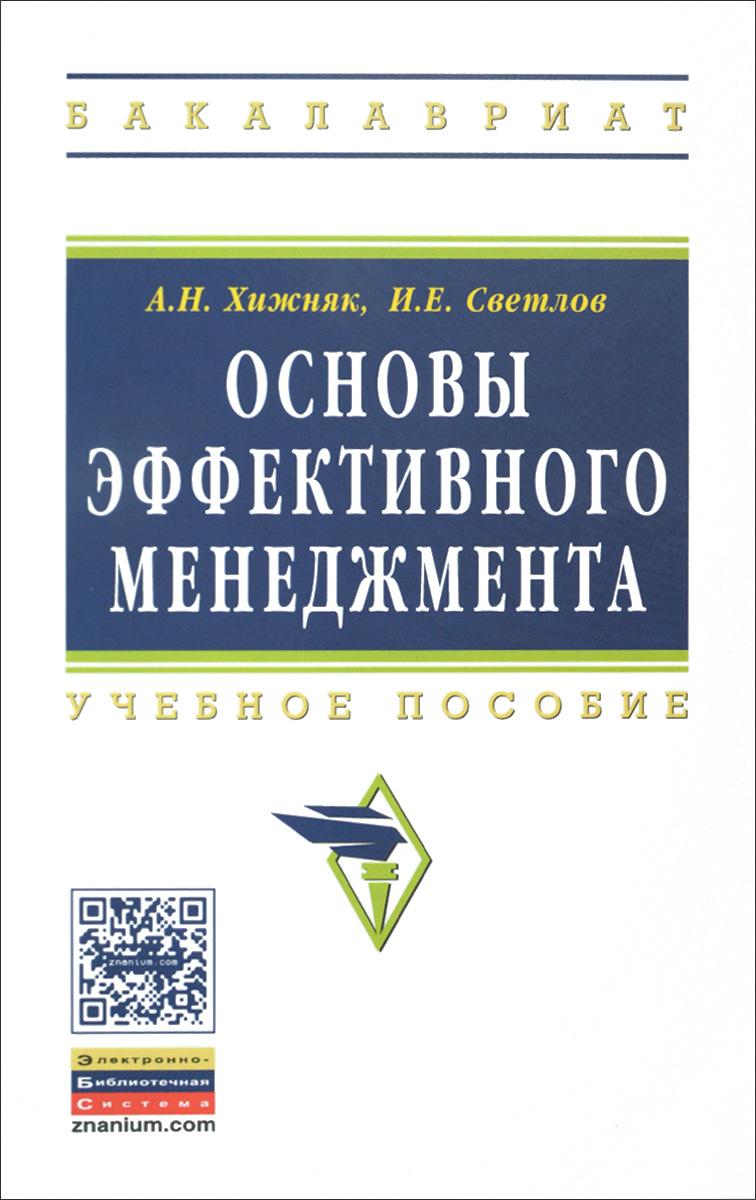 А. Н. Хижняк, И. Е. Светлов Основы эффективного менеджмента. Учебное пособие