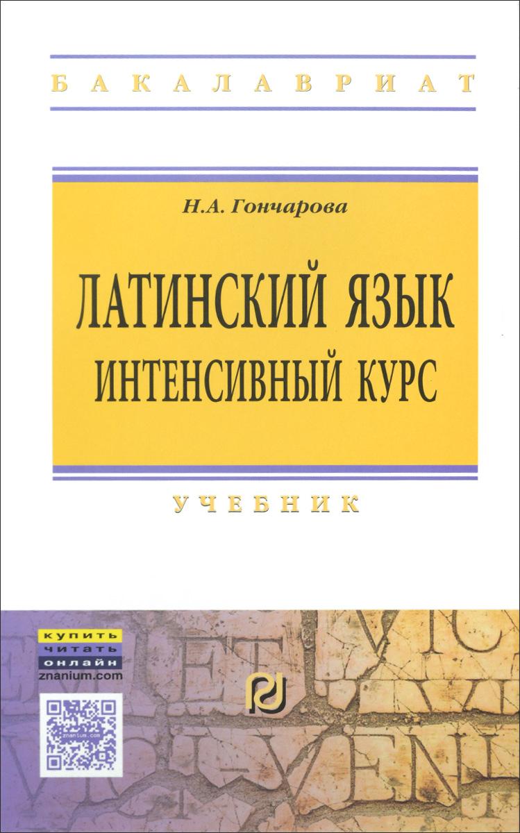 Н. А. Гончарова Латинский язык. Интенсивный курс. Учебник