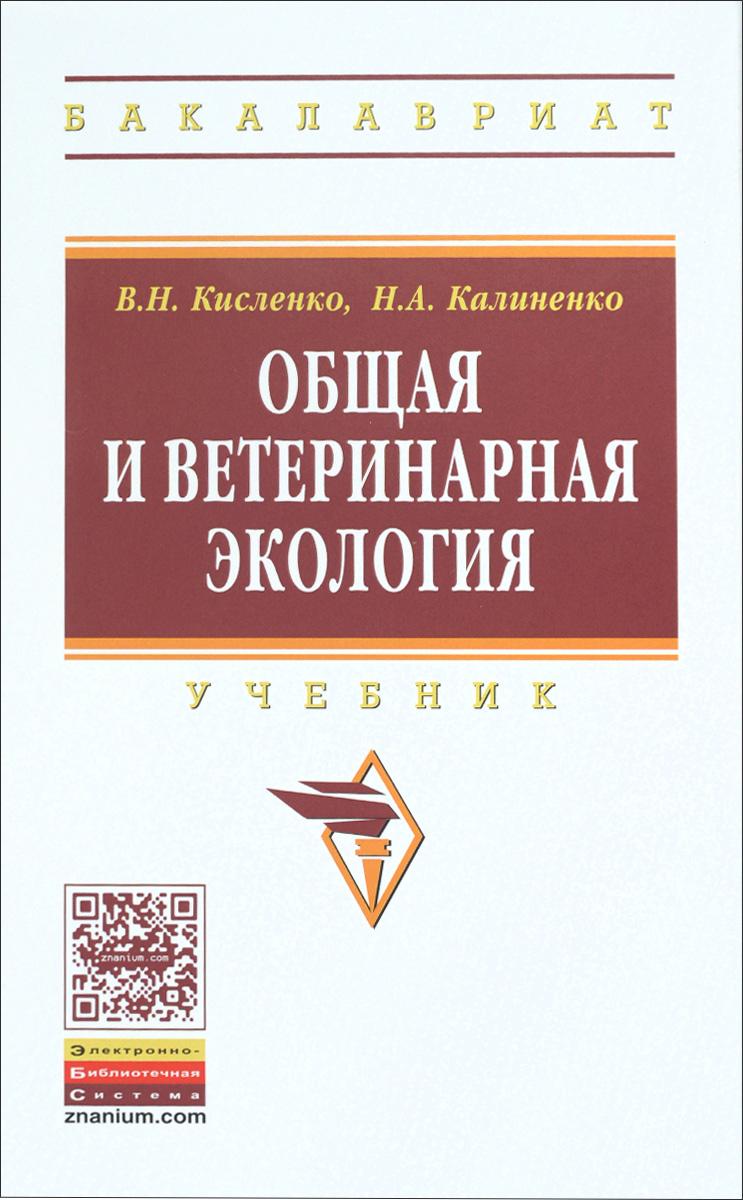 В. Н. Кисленко, Н. А. Калиненко Общая и ветеринарная экология. Учебник