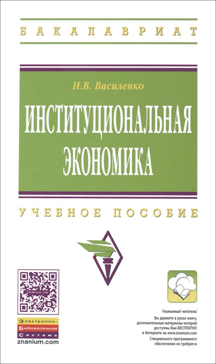 Н. В. Василенко. Институциональная экономика. Учебное пособие