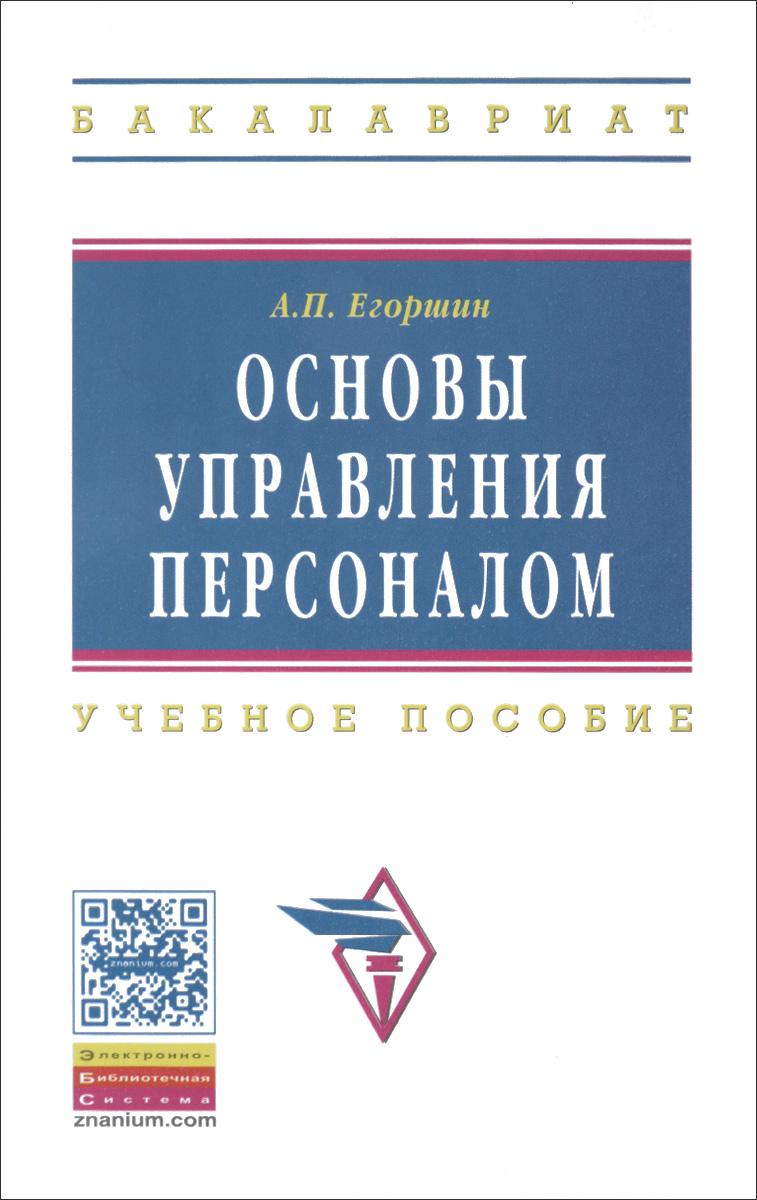 А. П. Егоршин Основы управления персоналом. Учебное пособие