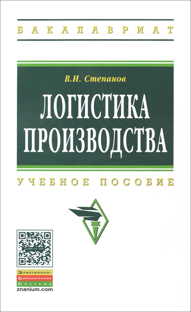 В. И. Степанов Логис...