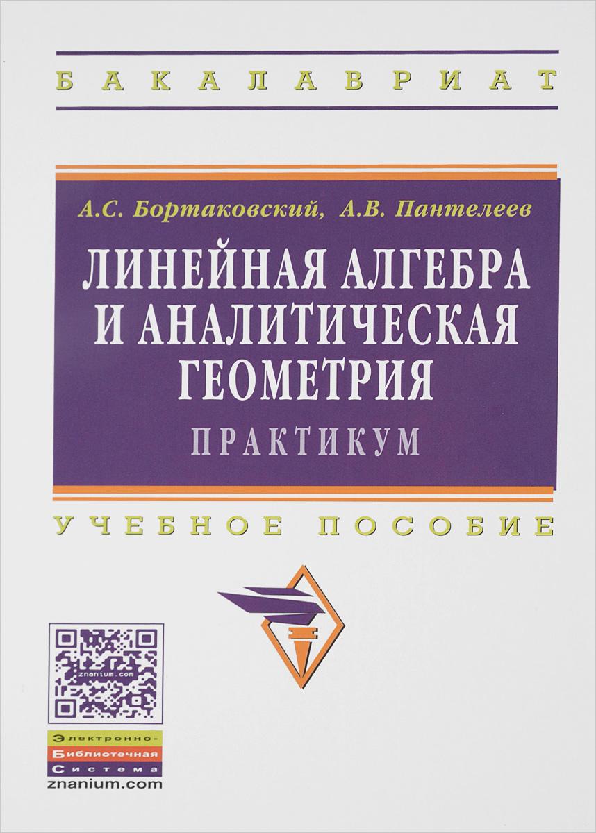 Линейная алгебра и аналитическая геометрия. Практикум. Учебное издание