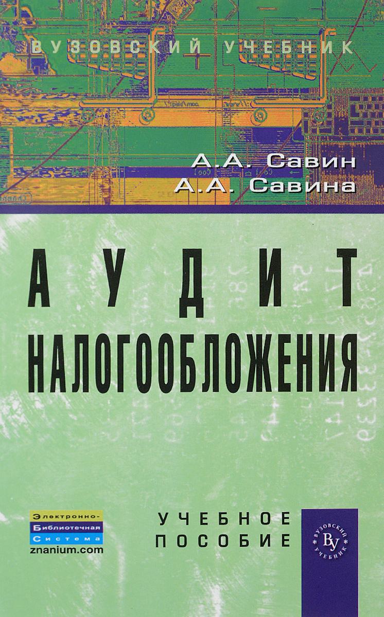 А. А. Савин, А. А. Савина Аудит налогообложения. Учебное пособие