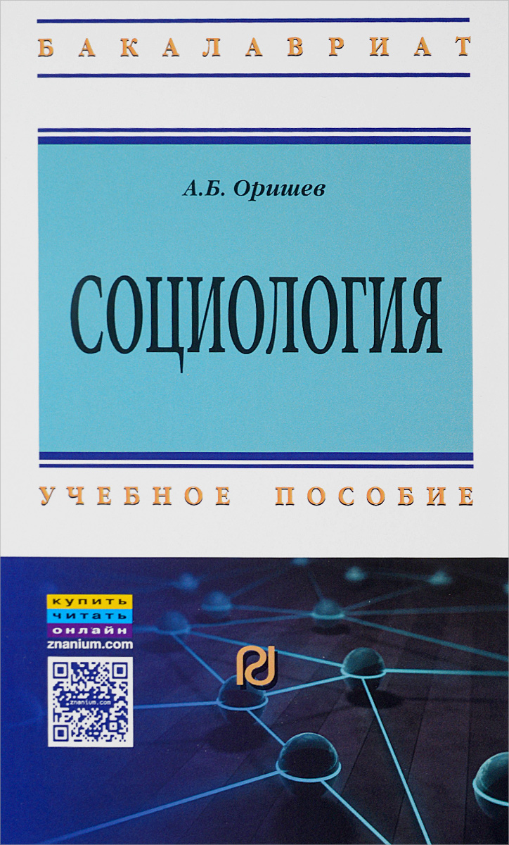 А. Б. Оришев Социология. Учебное пособие