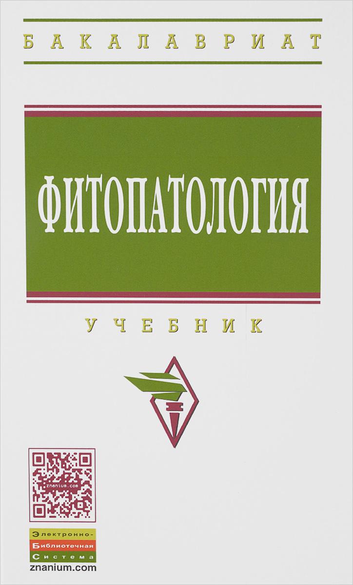 Фитопатология. Учебник