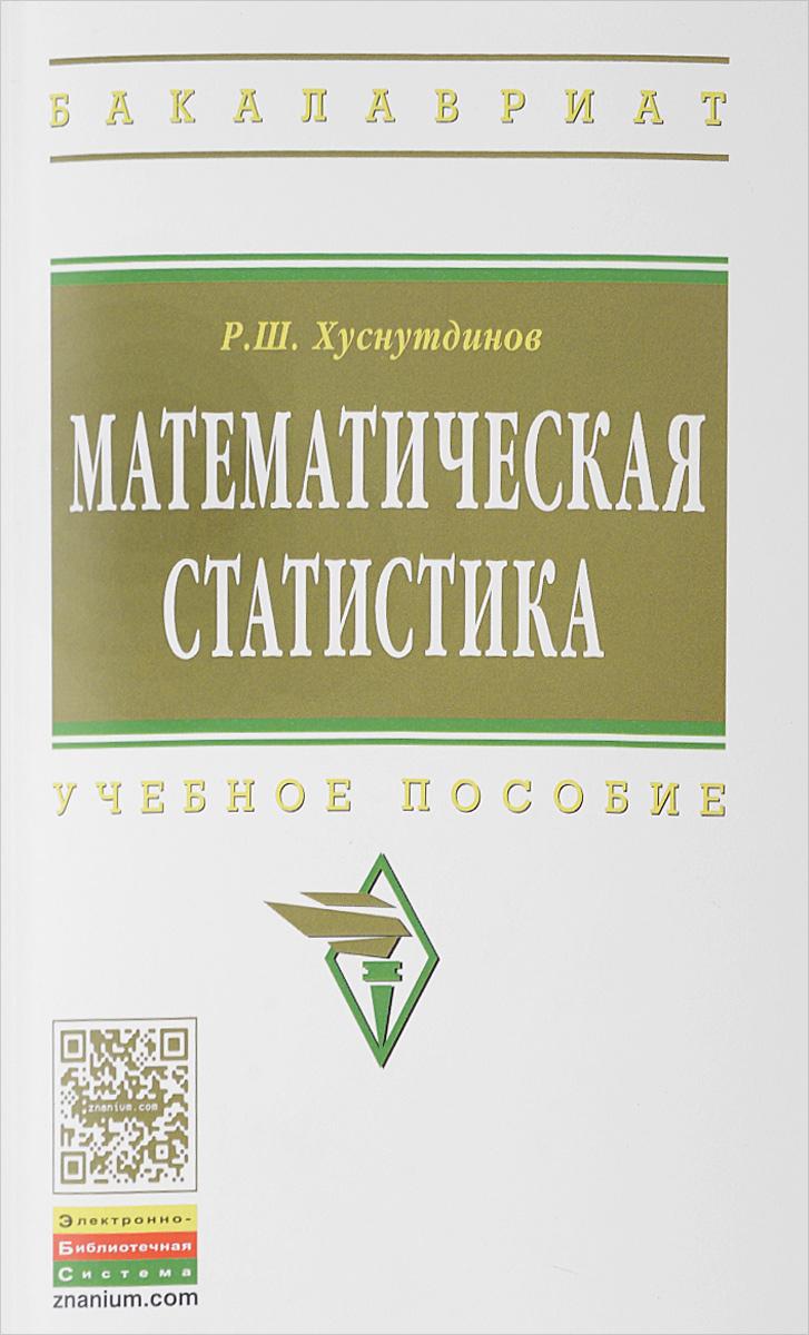 Р. Ш. Хуснутдинов Математическая статистика. Учебное пособие