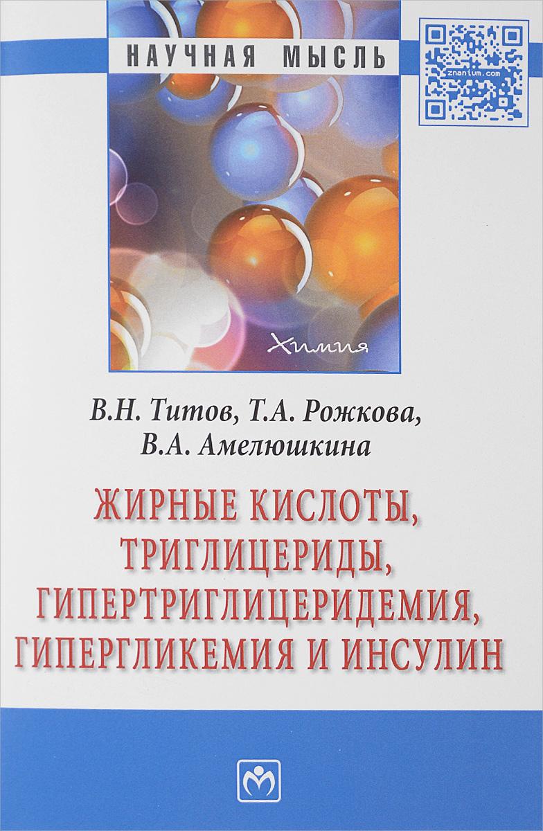 В. Н. Титов, Т. А. Рожкова, В. А. Амелюшкина Жирные кислоты, триглицериды, гипертриглицеридемия, гипергликемия и инсулин