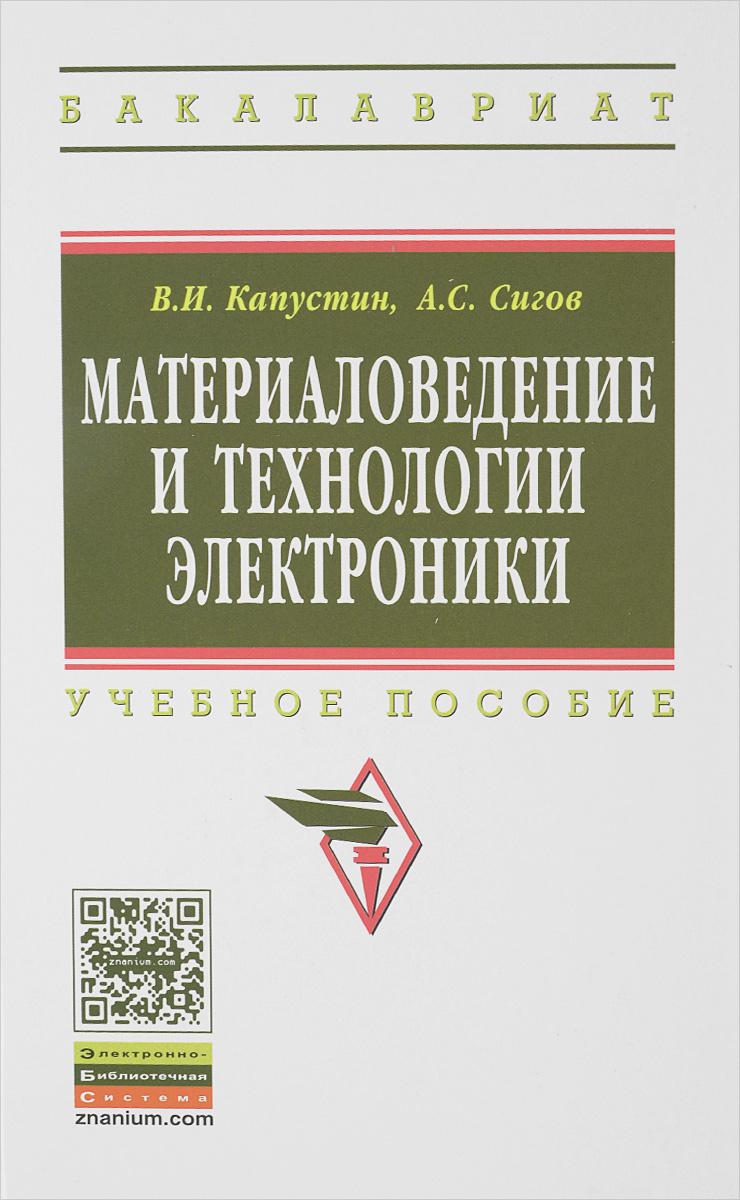 В. И. Капустин, А. С. Сигов Материаловедение и технологии электроники. Учебное пособие