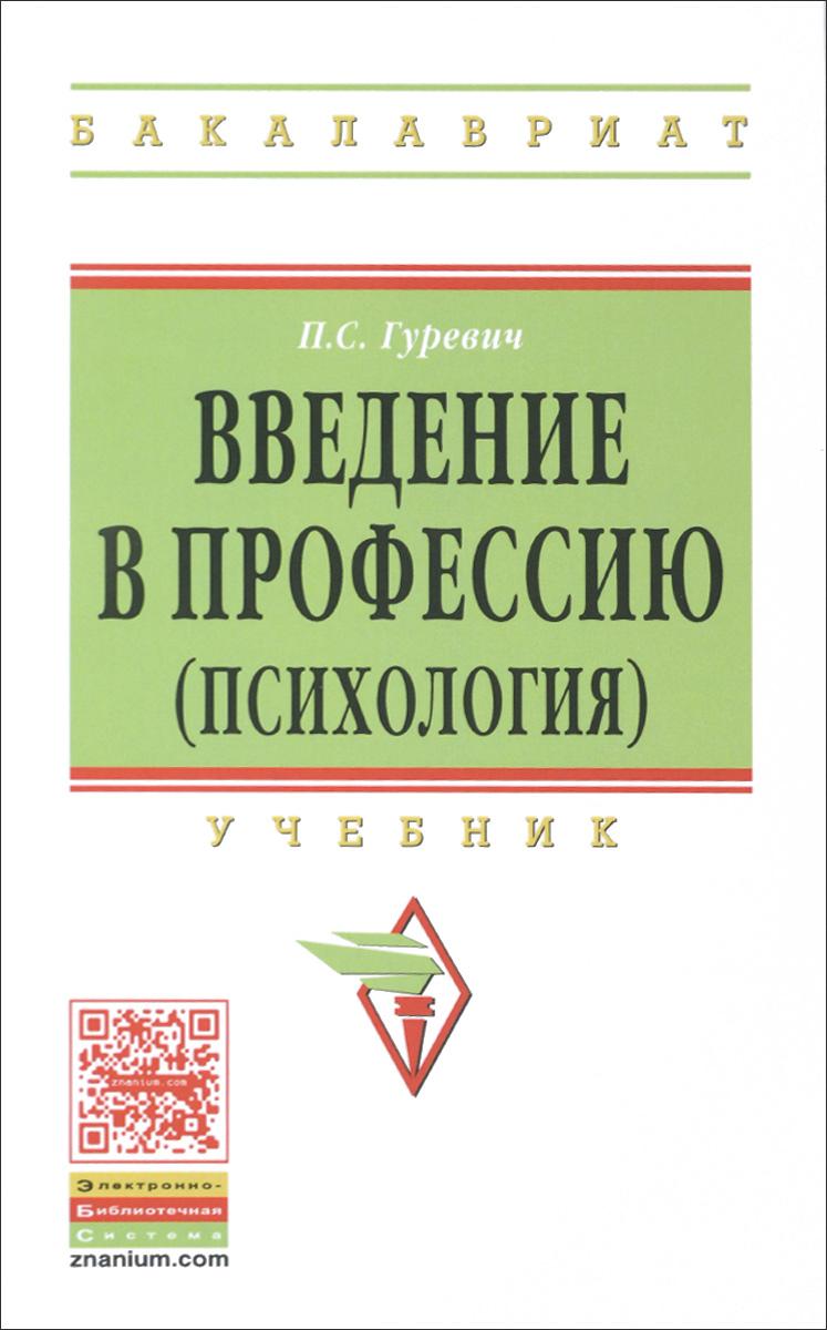 Введение в профессию (психология). Учебник