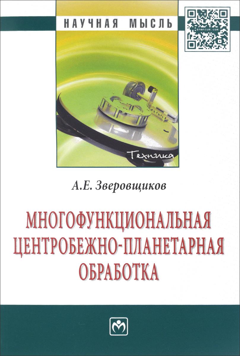 А. Е. Зверовщиков Многофункциональная центробежно-планетарная обработка