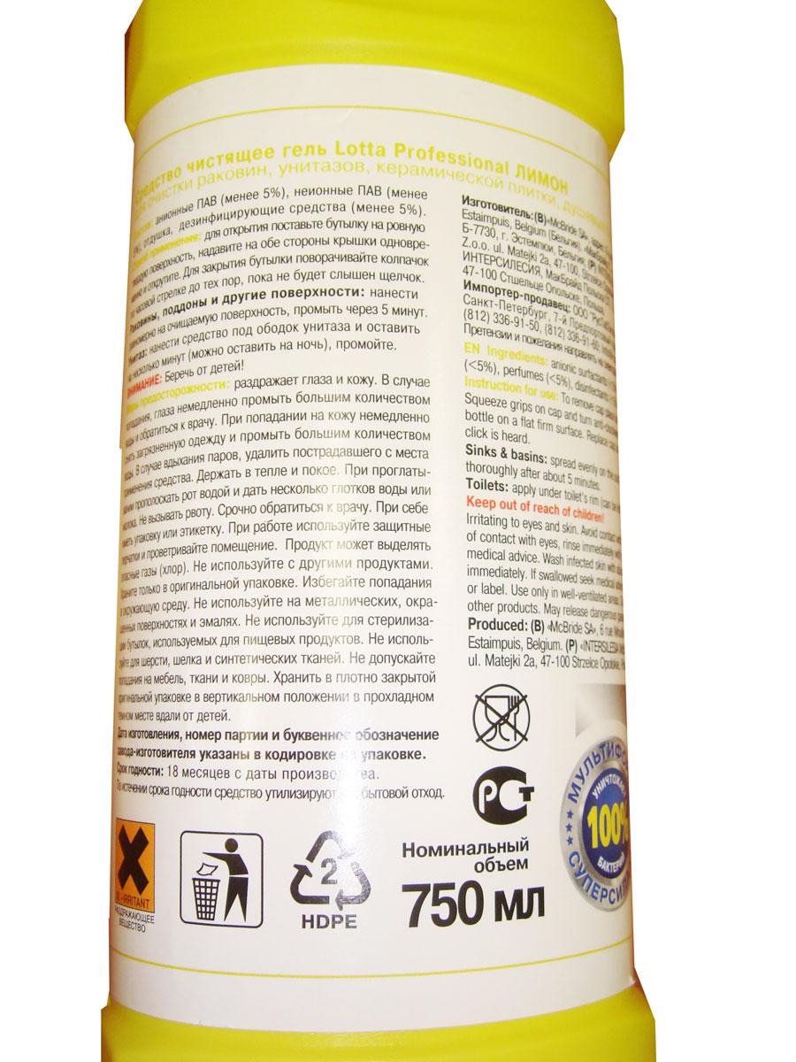 """Гель Lotta """"Professional"""" предназначен для чистки раковин, унитазов, керамической   плитки, душевых поддонов и труб. Он без труда удаляет налет и грязь.Состав: анионные ПАВ (менее 5%), неионные ПАВ (менее 5%), отдушка,   дезинфицирующие вещества (менее 5%).Товар сертифицирован.  Как выбрать качественную бытовую химию, безопасную для природы и людей. Статья OZON Гид"""